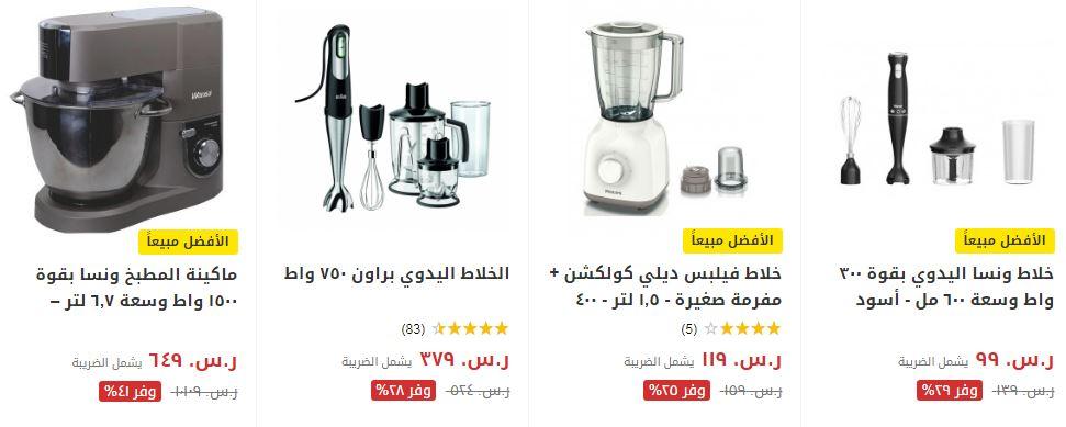 اجهزة المطبخ من الغانم